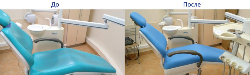 Перетяжка стоматологических установок Краснодар