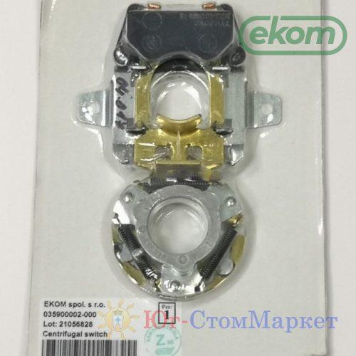 Выключатель центробежный компрессора Ekom (035900002-000) | EKOM (Словакия)