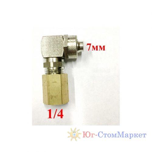 Металлический коннектор 7мм х 1/4 угловой cx237-14